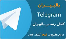 آگهی کانال بالبیران